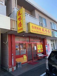 台湾料理 風味楼.jpg