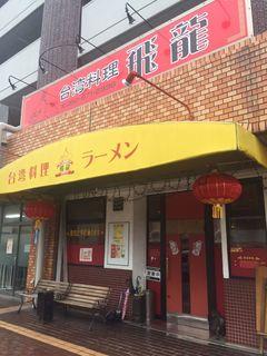 台湾料理 飛龍.JPG