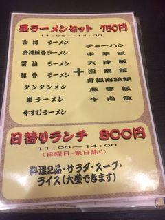 台湾料理 飛龍2.JPG