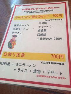 台湾料理 麒麟閣2.JPG