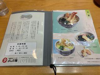 吉田麺業 荒子店3.jpg