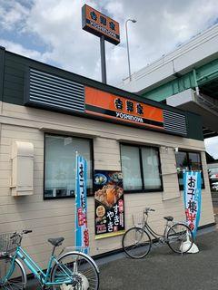 吉野家 1号線笠寺店.jpg