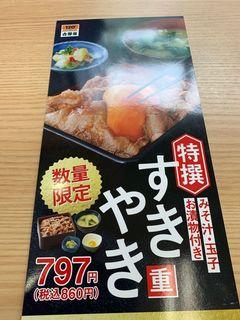 吉野家 1号線笠寺店2.jpg