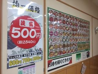 名古屋 丼丸 イオンメイトピア店1.JPG
