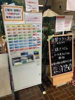 名古屋コーチン食堂1.jpg