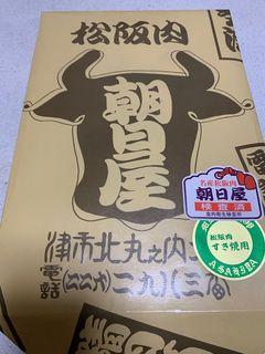 名産松阪肉 朝日屋.jpg