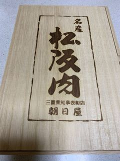名産松阪肉 朝日屋1.jpg