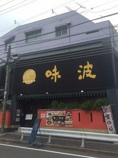 味波 押切店.JPG