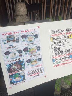 味波 押切店1.JPG