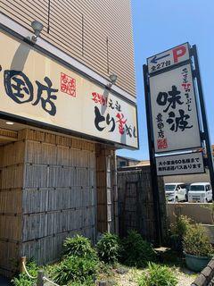 味波 豊国店31.jpg