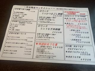 味波 豊国店34.jpg
