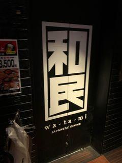 和民 金山北口駅前店.jpg