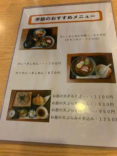 和風レストラン ふくしま3.jpg