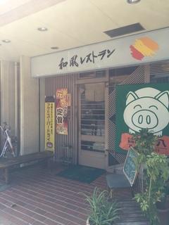和風レストラン 喜八.JPG