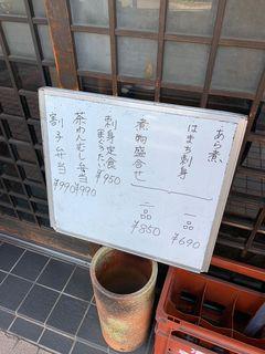 和食 かみ谷2.jpg