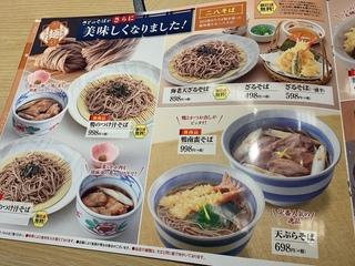 和食さと 乗鞍店3.jpg