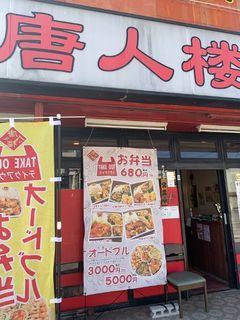 唐人楼 新瑞橋店.jpg