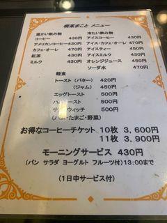 喫茶 まこと2.jpg