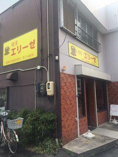 喫茶 エリーゼ.JPG