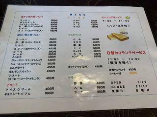 喫茶 オーシャン13.jpg