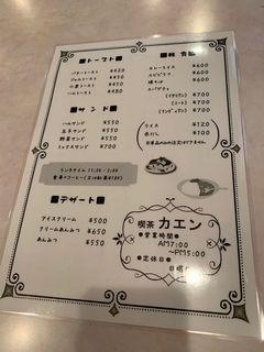 喫茶 カエン2.jpg