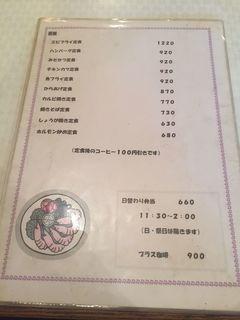喫茶 シンボリ2.JPG