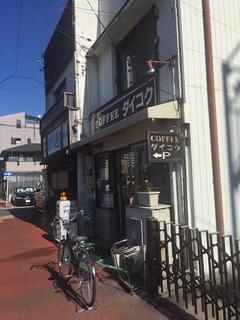 喫茶 ダイコク.JPG