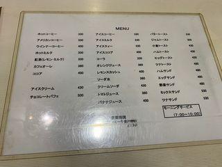 喫茶 ライフ2.jpg