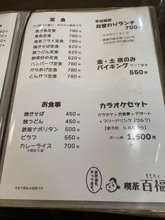 喫茶 レストラン 百福2.jpg