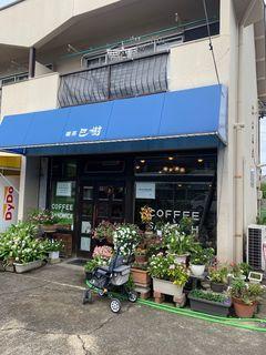 喫茶 巳樹.jpg