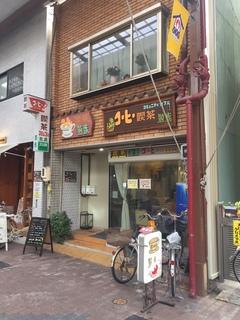 喫茶 散歩.JPG