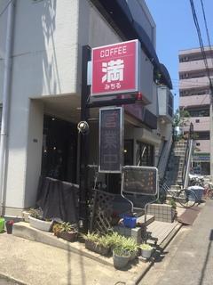 喫茶 満.JPG