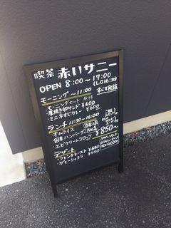 喫茶 赤いサニー1.JPG