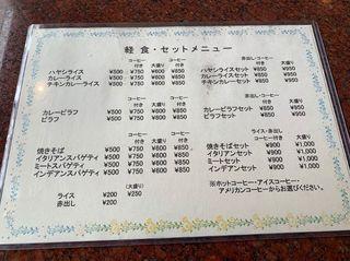 喫茶軽食 峰2.jpg