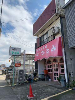 喫茶&軽食 ひとみ.jpg