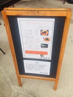 四川担々麺 杏亭1.jpg