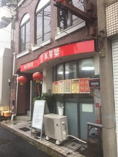四川料理 私房菜.JPG
