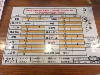 国産焼き鳥 とんきち4.JPG