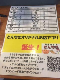 国産焼き鳥 とんきち5.JPG