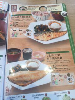 大戸屋 鳴子店3.JPG