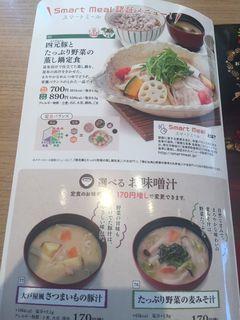 大戸屋 鳴子店4.JPG