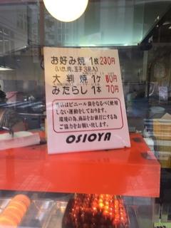 大潮屋 今池店1.JPG