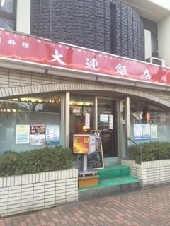 大連飯店 大須店.JPG
