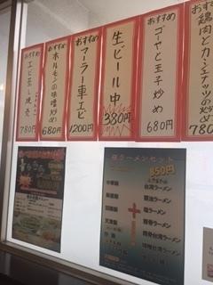 大連飯店 大須店3.JPG
