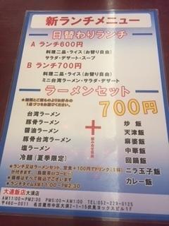 大連飯店 大須店4.JPG