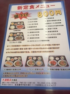 大連飯店 大須店5.JPG
