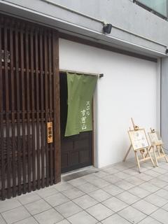 天ぷら すぎ山.JPG