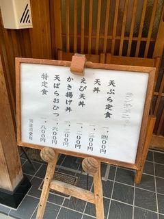 天ぷら 内山2.jpg
