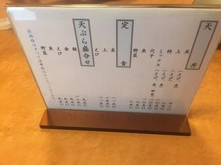 天ぷら 天寅2.JPG