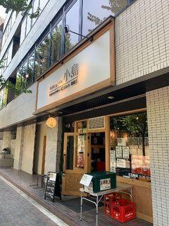 天ぷらとワイン 小島 錦橋店.jpg